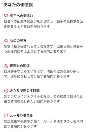 【マッチングアプリ】pancy(パンシー)有料会員1ヶ月試した結果06
