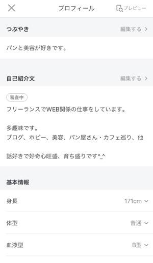 【マッチングアプリ】pancy(パンシー)有料会員1ヶ月試した結果07