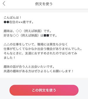 【マッチングアプリ】pancy(パンシー)有料会員1ヶ月試した結果08