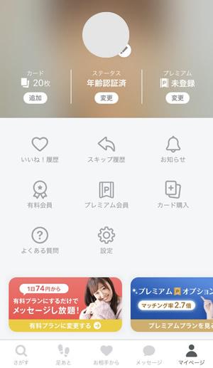 【マッチングアプリ】pancy(パンシー)有料会員1ヶ月試した結果09
