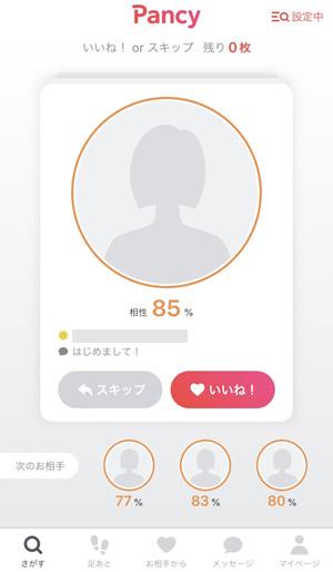 【マッチングアプリ】pancy(パンシー)有料会員1ヶ月試した結果10
