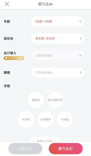 【マッチングアプリ】pancy(パンシー)有料会員1ヶ月試した結果11
