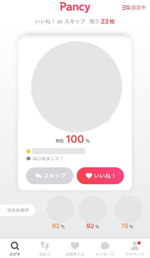 【マッチングアプリ】pancy(パンシー)有料会員1ヶ月試した結果12