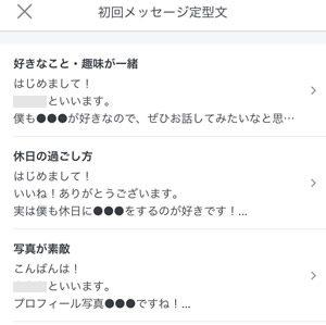 【マッチングアプリ】pancy(パンシー)有料会員1ヶ月試した結果15