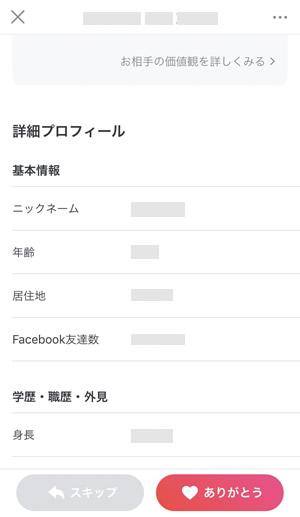 【マッチングアプリ】pancy(パンシー)有料会員1ヶ月試した結果16