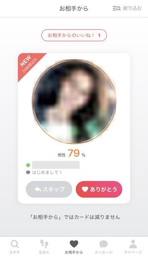 【マッチングアプリ】pancy(パンシー)有料会員1ヶ月試した結果17