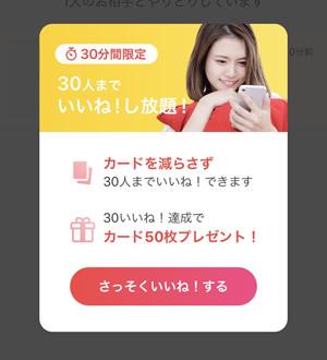 【マッチングアプリ】pancy(パンシー)有料会員1ヶ月試した結果18
