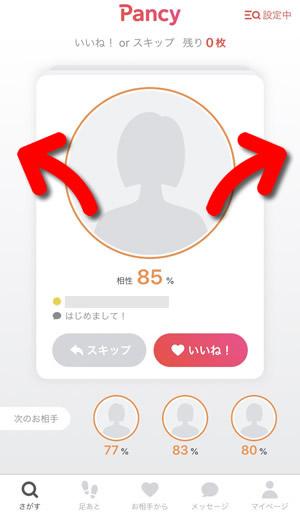 【マッチングアプリ】pancy(パンシー)有料会員1ヶ月試した結果21