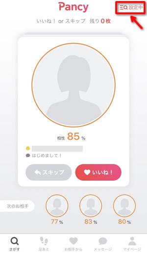 【マッチングアプリ】pancy(パンシー)有料会員1ヶ月試した結果22