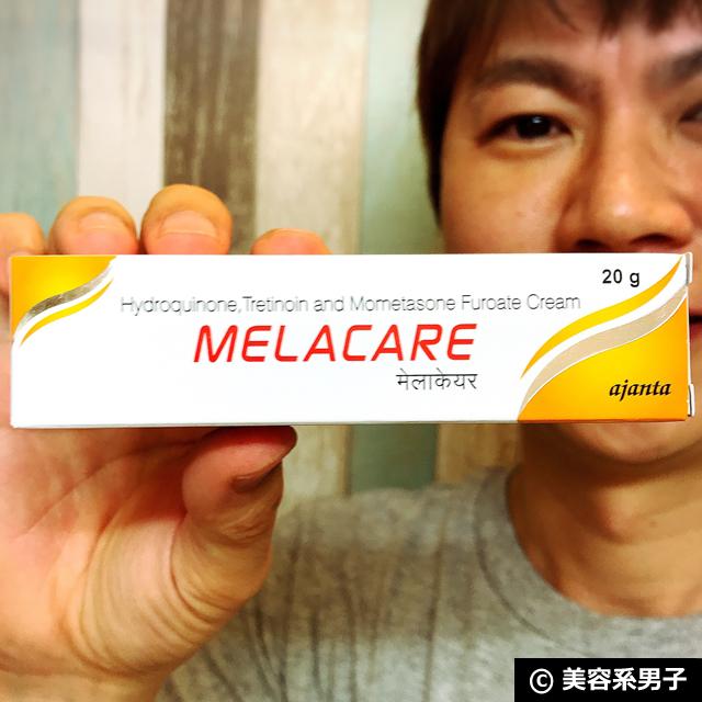 【美肌】トレチノイン+ハイドロキノン+α「メラケアクリーム」医薬品