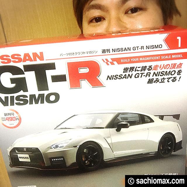 【手に取っちゃダメ!】デアゴスティーニ NISSAN GT-R サンプルの罠00