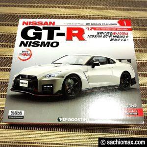 【手に取っちゃダメ!】デアゴスティーニ NISSAN GT-R サンプルの罠01