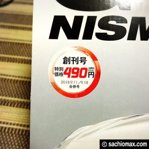 【手に取っちゃダメ!】デアゴスティーニ NISSAN GT-R サンプルの罠03