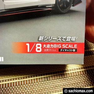 【手に取っちゃダメ!】デアゴスティーニ NISSAN GT-R サンプルの罠04