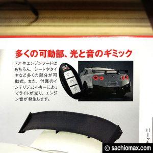【手に取っちゃダメ!】デアゴスティーニ NISSAN GT-R サンプルの罠06