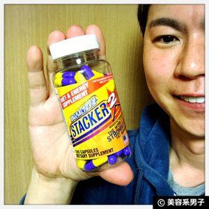 【ダイエット】世界一効果的な脂肪燃焼剤「スタッカー2」体験開始