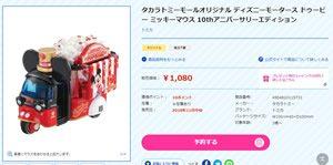 【10周年】トミカ ディズニーモータース ミニカーを4台買ったよ☆12