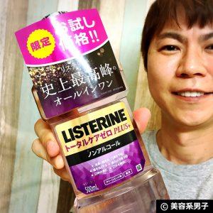 【日本版】『リステリン トータルケアゼロ プラス』海外版との違い