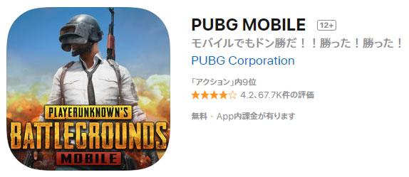 【PUBGモバイル】Discord(ディスコード)を同時に使う【iPhone/iPad】00