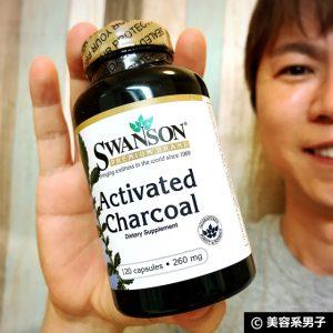 【デトックス】SWANSON「アクティベイトチャコール」体験開始