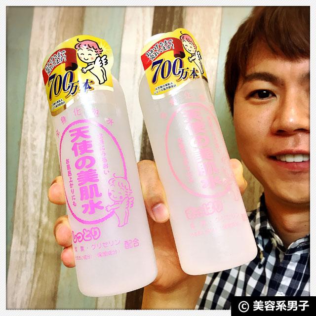【スキンケア】トレチノイン+天使の美肌水(化粧水)の効果