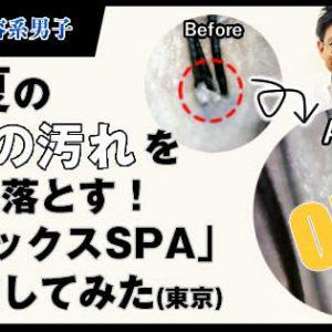 【育毛】この夏の毛穴の汚れを落とす頭皮SPAを体験してみた【東京】
