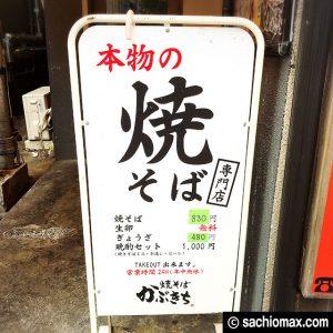 【焼きそば専門店】歌舞伎町で24時間営業「かぶきち」感想-東京02