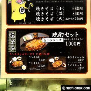 【焼きそば専門店】歌舞伎町で24時間営業「かぶきち」感想-東京04