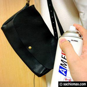【最強】革靴 防水スプレー『アメダス』革バッグへの効果01