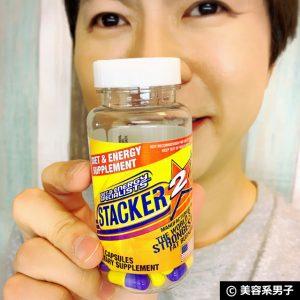 【体験終了】世界一の脂肪燃焼剤「スタッカー2」ダイエット効果