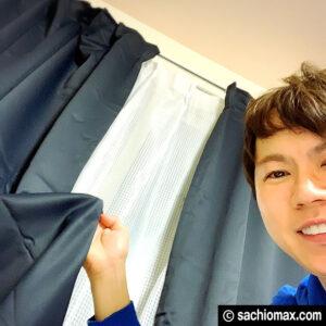 【IKEA】おしゃれで安い北欧カーテン(遮光)をミシン不要で調整する