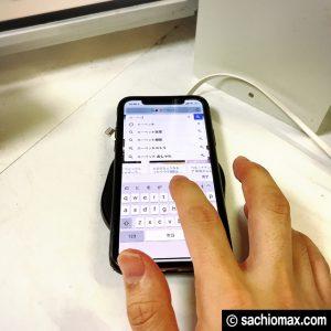 【iPhoneXS】置くだけ(ワイヤレス)充電器2タイプ使いつづけた結果21