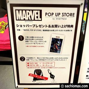 【10/31まで】MARVEL POP UP STORE 渋谷ロフト「先行販売」グッズ04