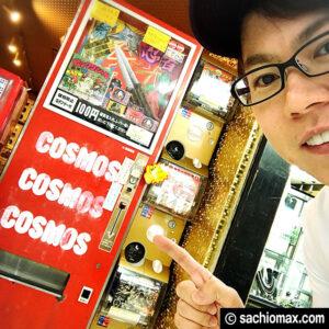 【懐かしい】中野ブロードウェイで昭和ガチャ「コスモス」見つけたよ00