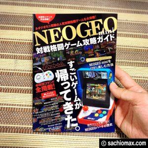 【NEOGEO mini】ネオジオミニと一緒に買うべきもの6つ-HDMI変換など32