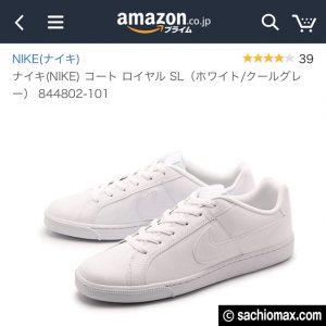 【NIKE】メンズ ナイキシューズを安く買う方法(通販/アウトレット)02