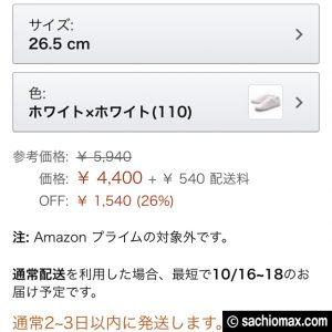 【NIKE】メンズ ナイキシューズを安く買う方法(通販/アウトレット)03