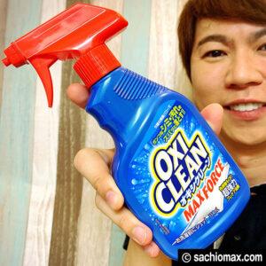 【おすすめ】柄物にも使える漂白剤「オキシクリーン」を使ってみた。