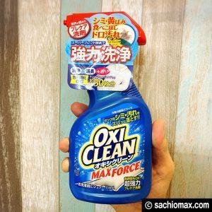 【おすすめ】柄物にも使える漂白剤「オキシクリーン」を使ってみた。01