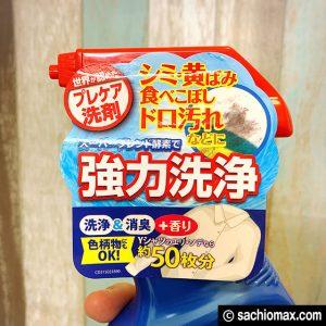 【おすすめ】柄物にも使える漂白剤「オキシクリーン」を使ってみた。02