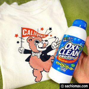 【おすすめ】柄物にも使える漂白剤「オキシクリーン」を使ってみた。10