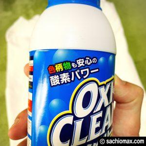 【おすすめ】柄物にも使える漂白剤「オキシクリーン」を使ってみた。11