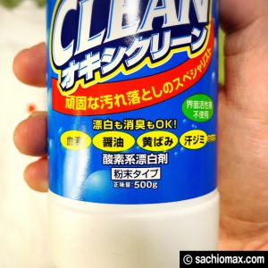 【おすすめ】柄物にも使える漂白剤「オキシクリーン」を使ってみた。12