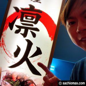 【新宿】ランチタイム「明太子食べ放題」海鮮居酒屋 凛火【満腹】00