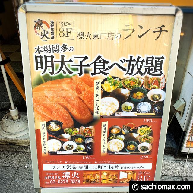 【新宿】ランチタイム「明太子食べ放題」海鮮居酒屋 凛火【満腹】02