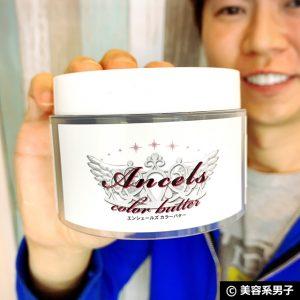 【人気No.1】エンシェールズ カラーバター ダークシルバー口コミ