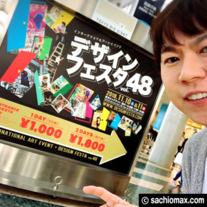 【凄すぎ!】デザインフェスタ vol.48(デザフェス2018秋)レポート00
