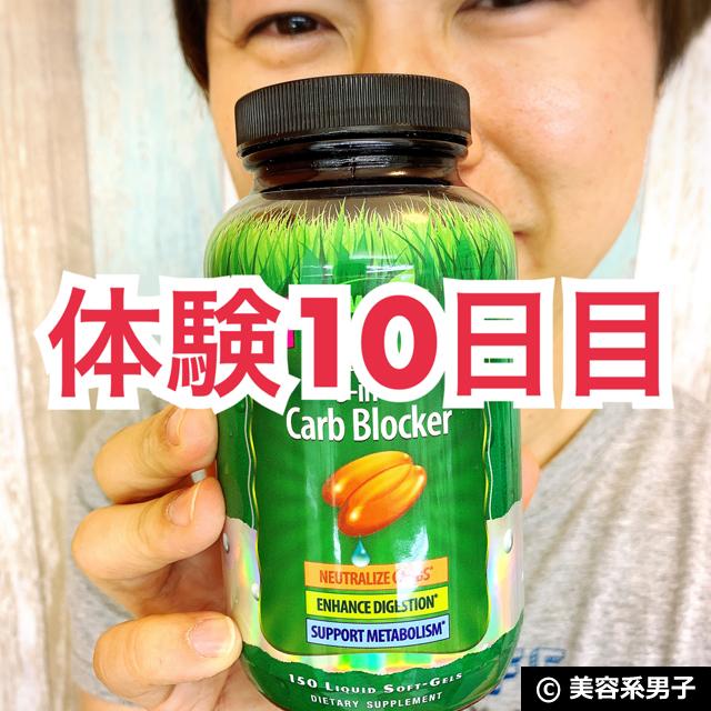 【体験10日目】ダイエットサプリ マキシマムストレングス3in1-効果