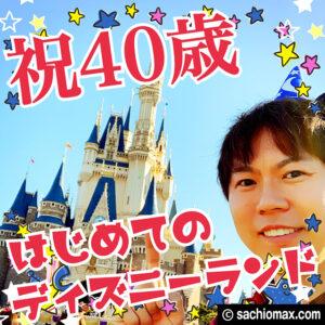【祝40歳】はじめてのディズニーランド〜姫プえんじょいレポート〜00