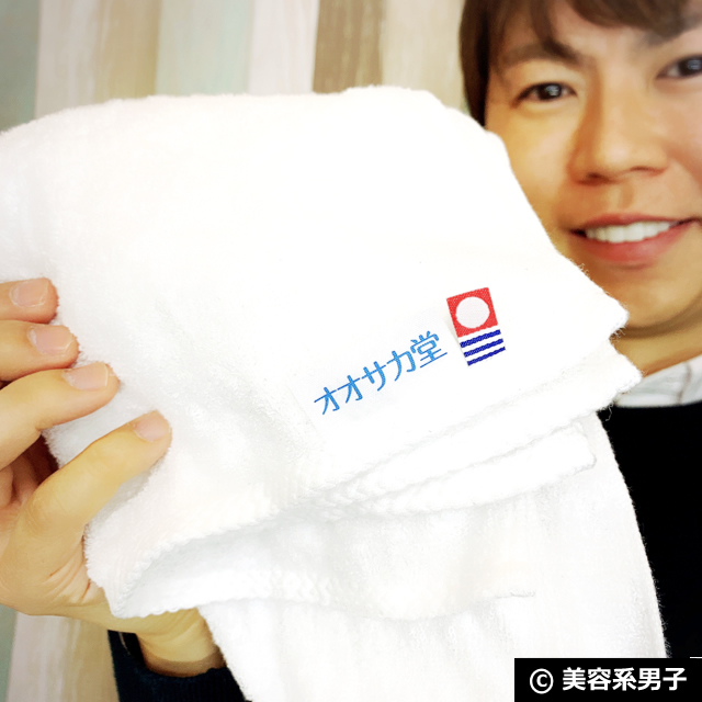 【お世話になります】オオサカ堂さんからタオルいただきました。